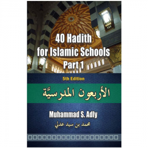 40 Hadith For Islamic School Part 1